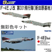 トミーテック技MIX航空機シリーズF-4EJkai第301飛行隊新田原基地2013戦競