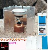 【ハイマウント】ウィンドスクリーン23224折り畳み式風防【あす楽対応】