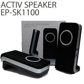 EPI アクティブデスクトップスピーカー EP-SK1100 あす楽対応