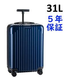 リモワ エッセンシャルライト 4輪 31L キャビン S 機内持込可 823.52.60.4 ブルー RIMOWA Essential Lite Cabin S スーツケース リモア