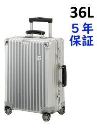 ルフトハンザ リモワ クラシック 4輪 36L キャビン 機内持込可 1756306 シルバー Rimowa Classic Cabin スーツケース リモア