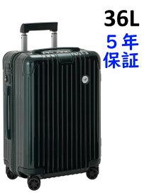 ルフトハンザ リモワ エッセンシャル 4輪 36L キャビン 機内持込可 1756310 グリーン RIMOWA Essential Cabin スーツケース リモア