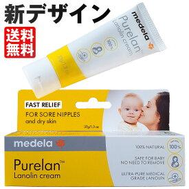 メデラ ピュアレーン 37g 乳頭保護クリーム 天然ラノリン100% Medela ピュアラン