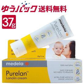 メデラ ピュアレーン 37g ゆうパック送料無料 乳頭保護クリーム 天然ラノリン100% Medela ピュアラン