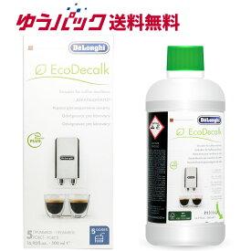 デロンギ 除石灰剤 コーヒーマシン用 500ml ゆうパック送料無料 DLSC500 DeLonghi