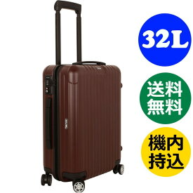 リモワ サルサ4輪 マルチホイール キャビントローリー 810.52.14.4 《32L》 マットカルモナレッド RIMOWA SALSA スーツケース リモア TSA付 機内持込み可