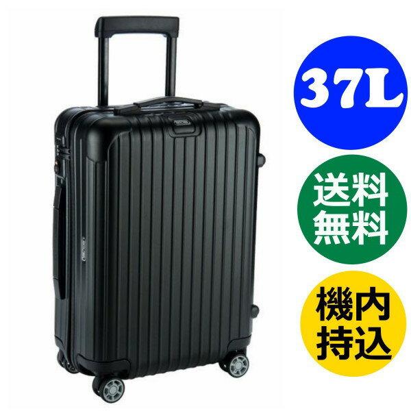 リモワ サルサ 4輪 37L マットブラック キャビン マルチホイール 810.53.32.4 RIMOWA SALSA スーツケース リモア TSA付 機内持込み可