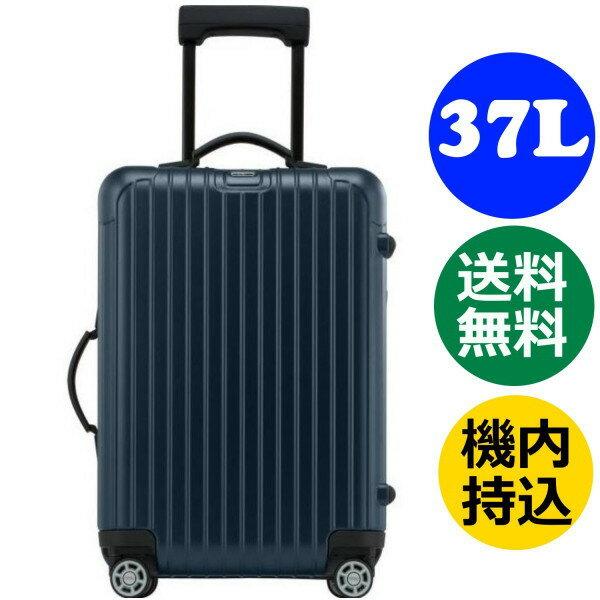 リモワ サルサ 4輪 37L マットブルー キャビン マルチホイール 810.53.39.4 RIMOWA SALSA スーツケース リモア TSA付 機内持込み可
