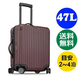 リモワ サルサ マルチホイール 810.56.14.4 《47L》 カルモナレッド RIMOWA SALSA スーツケース リモア TSA付