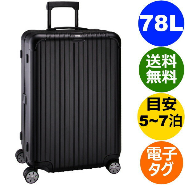 リモワ サルサ 4輪 78L マットブラック 電子タグ 811.70.32.5 Rimowa Salsa スーツケース TSA付 E-Tag