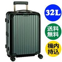 リモワボサノバ4輪(32L)TSA付グリーン870.52.40.4RIMOWABOSSANOVA55CMスーツケースリモア
