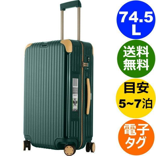 【5月限定10%オフ】リモワ ボサノバ 4輪 75L グリーン/ベージュ 電子タグ 870.70.41.5 RIMOWA BOSSA NOVA TSA付 スーツケース E-Tag