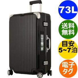 リモワ リンボ 4輪 73L ブラック 電子タグ 882.70.50.5 RIMOWA LIMBO TSA付 スーツケース E-Tag