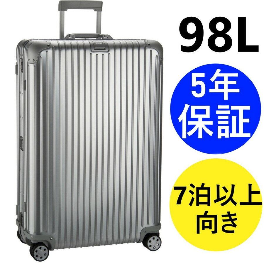 【5月限定10%オフ】リモワ トパーズ 98L 4輪 TSA付 マルチホイール 932.77 RIMOWA TOPAS スーツケース リモア