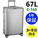 リモワ トパーズ 4輪 67L 電子タグ 924.63.00.5 ニュージェネレーション TSA付 スーツケース E-Tag