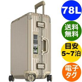 リモワ トパーズチタニウム 4輪 78L 電子タグ 924.70.03.5 ニュージェネレーション TSA付 スーツケース ゴールド E-Tag