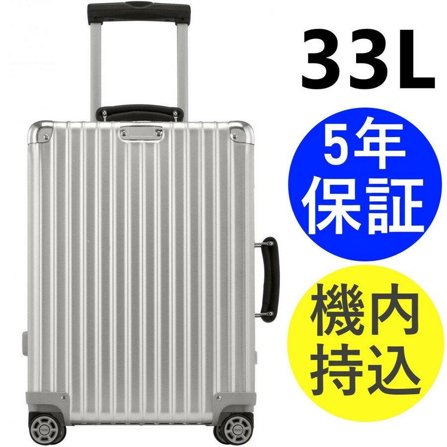 リモワ クラシックフライト 4輪 33L ディバイダー付 974.54 TSA付 キャビンマルチホイール IATA RIMOWA CLASSIC FLIGHT スーツケース リモア