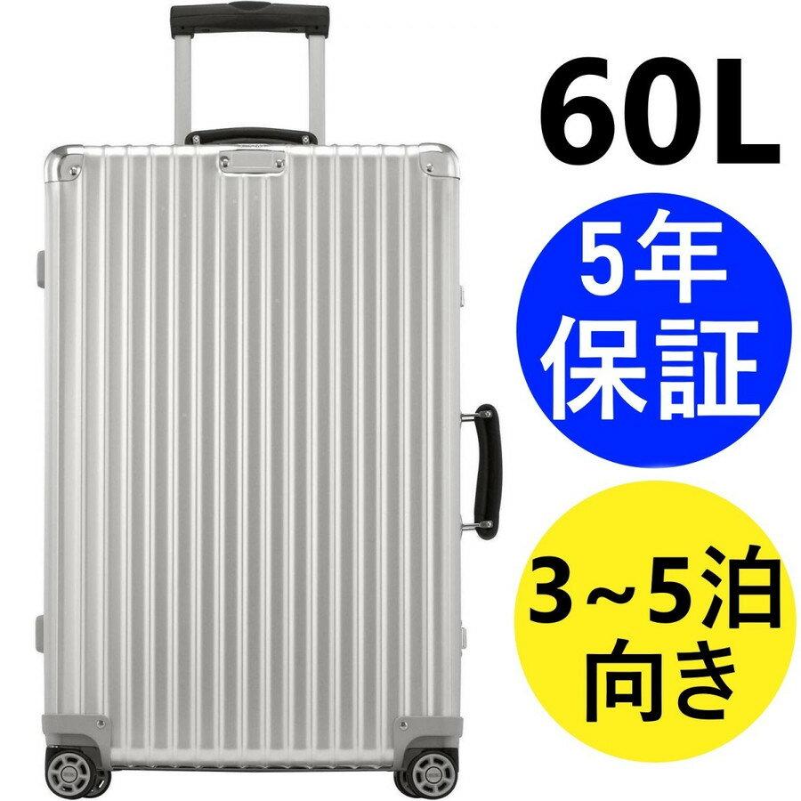 【6月限定10%オフ】リモワ クラシックフライト 4輪 60L ディバイダー付 974.64 預け入れ可 TSA付 マルチホイール RIMOWA CLASSIC FLIGHT スーツケース リモア