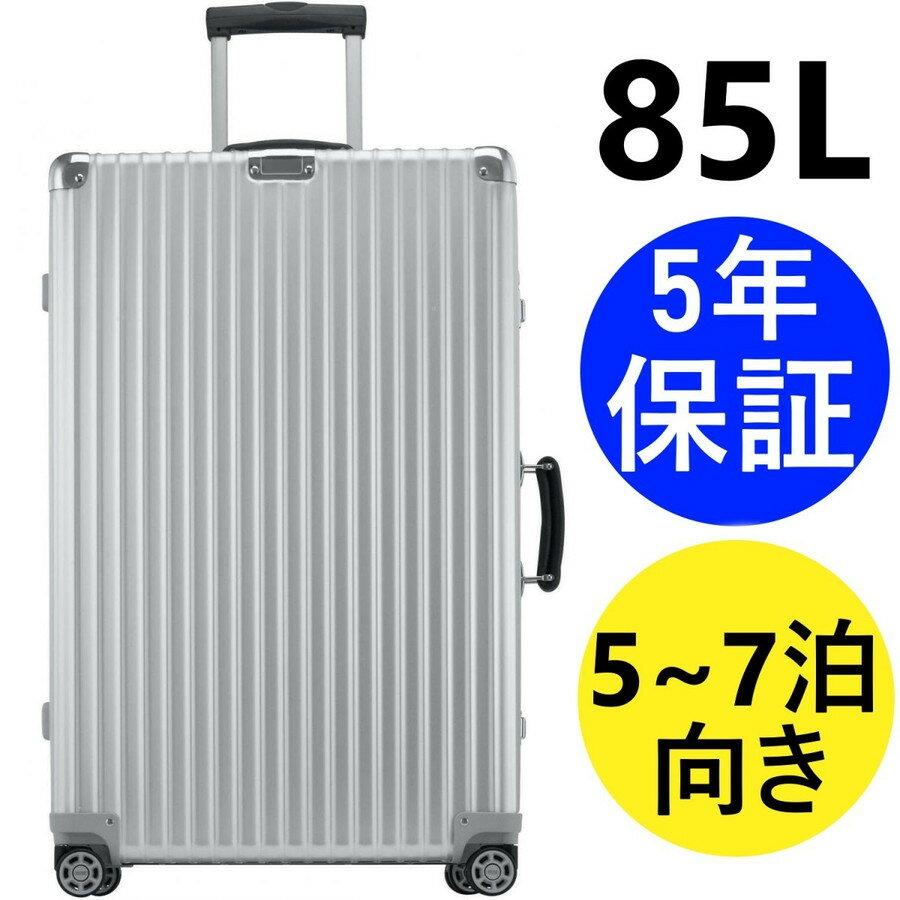 【5月限定10%オフ】リモワ クラシックフライト ディバイダー付 974.74 4輪 (85L) 無料受託可 マルチホイール RIMOWA CLASSIC FLIGHT TSA付 スーツケース リモア