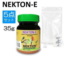 【送料無料】賞味期限:2022/4 ネクトン E 35g 湿気から守る 簡単保管セット 5点 保存袋 乾燥剤 スプーン 取扱説明書 付 NEKTON-E 鳥用 サプリメント