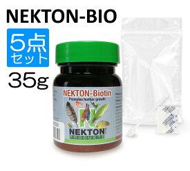 【送料無料】賞味期限:2022/4 ネクトン BIO バイオ 35g ビオチン 湿気から守る 簡単保管セット 5点 保存袋 乾燥剤 スプーン 取扱説明書 付 NEKTON Biotin 鳥用 サプリメント