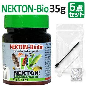期限 2023/6/28 ネクトン bio 35g