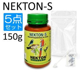 【送料無料】賞味期限:2022/4 ネクトン S 150g 湿気から守る 簡単保管セット 5点 保存袋 乾燥剤 スプーン 取扱説明書 付 NEKTON S 大容量 ビタミン ミネラル ヨード 鳥用 サプリメント