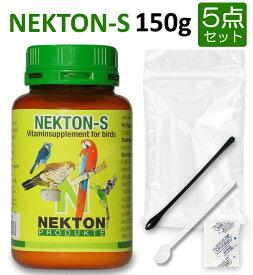 【送料無料】賞味期限:2022/8 ネクトン S 150g 湿気から守る 簡単保管セット 5点 保存袋 乾燥剤 NEKTON S 大容量 ビタミン ミネラル ヨード 鳥用 サプリメント