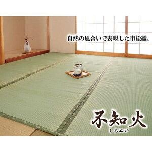 フリーカット い草 上敷き カーペット 「F不知火」 団地間6畳(約255×340cm)(裏:ウレタン張り)