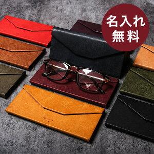 【9/25限定 Rカードで+5倍】メガネケース プレゼント ギフト 名入れ 名前入れ 無料 眼鏡ケース 折り畳み式 メンズ レディース 本革 革 皮 レザー サングラスケース めがねケース プエブロ コン