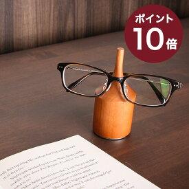 【4/18限定 エントリーで+3倍】 エムスコープ glasses place メガネ置き メガネスタンド 眼鏡置き M.SCOOP 男性 メガネケース 人気 プレゼント 母の日 あす楽 人気 ギフト