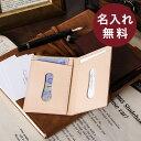 【10/19 エントリーで+2倍】定期入れ 二つ折り メンズ 名入れ 名前入り 即日発送 本革 日本製 薄型 ビジネス パスケー…