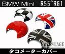 BMW ミニクーパー mini用 タコメーターカバー R55 R56 R57 R58 R59 R61 JCW 取り付け簡単 二代目 クラブマン 英国旗 クーパー...