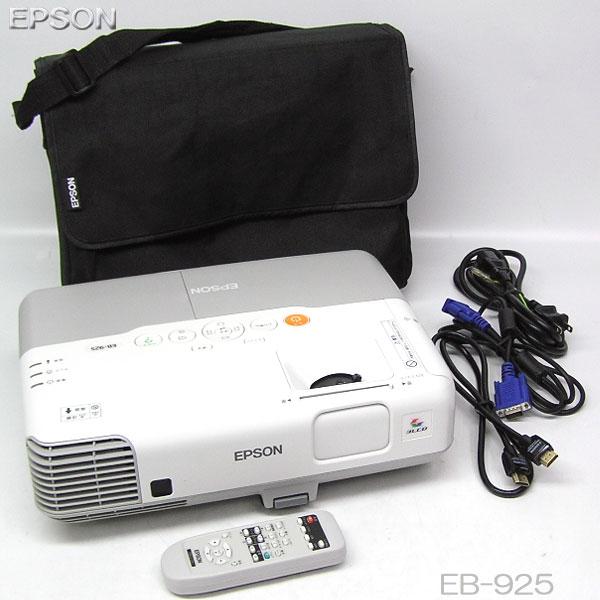 □■□EPSON 3500lm HDMI プロジェクター EB-925 ランプ37h/0h 推奨品【中古】