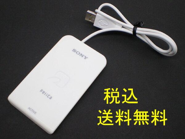 □☆SONY USB接続FeliCa パソリ非接触ICカードリーダーライター RC-S320 【税込・送料無料】【中古】