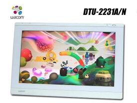 □■WACOM/ワコム 21.5型 液晶ペンタブレット DTU-2231A/N ペン・スタンド付 美品! 動作良好!2011年製ホワイト 【中古】 送料無料