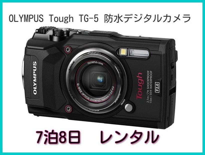 レンタル 7泊8日 OLYMPUS オリンパス Tough TG-5 防水 デジタルカメラ