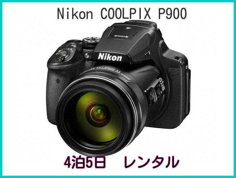 レンタル 4泊5日 Nikon ニコン デジタルカメラ COOLPIX P900