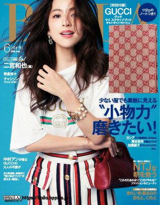 【 付録付き 】 【 品薄 】 BAILA (バイラ) 2018年 6月号 雑誌 ファッション誌 女性誌 付録 GUCCI グッチ スクラップブック