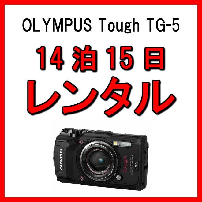 カメラ レンタル 防水 14泊15日 OLYMPUS オリンパス Tough TG-5 デジタルカメラ デシカメ コンパクトカメラ 防水カメラ 水深 15m 登山 ダイビング 雪山 水中 写真 4K ムービー 撮影 ハイスピードムービー フルハイビジョン 対応 kamera
