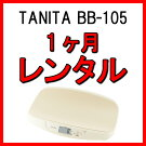 【往復送料無料】レンタル1ヶ月タニタ体重計デジタルベビースケールホワイトBB-105赤ちゃんベビー用品はかり計り産院