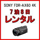 レンタル7泊8日(前日着)ソニーSONYビデオカメラFDR-AX604K