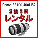 【往復送料無料】レンタル2泊3日CanonキャノンEF100-400mmF4.5-5.6LISIIUSMフルサイズ対応EF100-400LIS2
