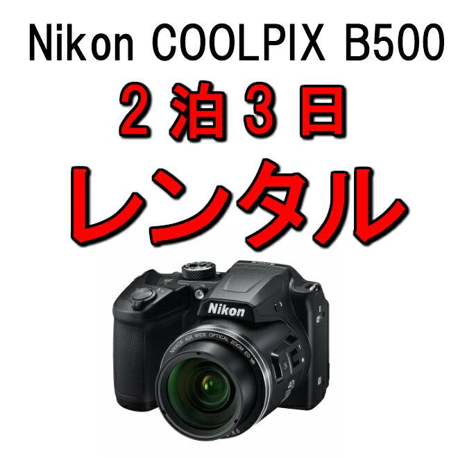 カメラ レンタル 2泊3日 一眼 Nikon ニコン デジタルカメラ クールピクス デジカメ COOLPIX B500 運動会 イベント お遊戯会 鉄道撮影 kamera