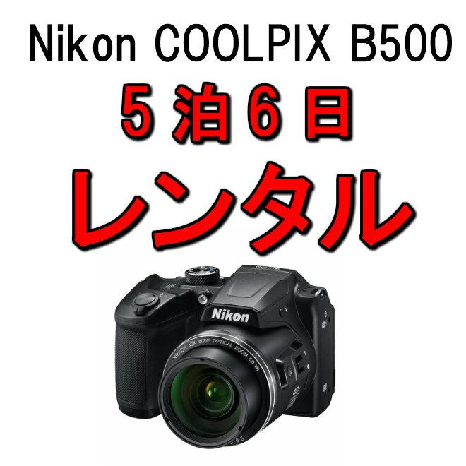 カメラ レンタル 5泊6日 一眼 Nikon ニコン デジタルカメラ クールピクス デジカメ COOLPIX B500 運動会 イベント お遊戯会 鉄道撮影 kamera