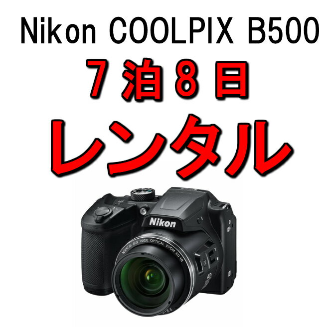 カメラ レンタル 7泊8日 一眼 Nikon ニコン デジタルカメラ クールピクス デジカメ COOLPIX B500 運動会 イベント お遊戯会 鉄道撮影 kamera