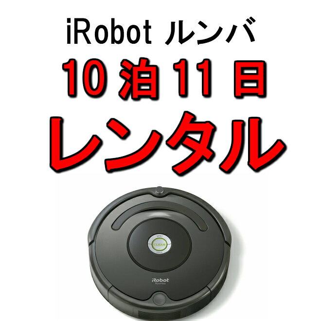 ルンバ レンタル 10泊11日 iRobot ロボットクリーナー アイロボット ルンバ642 複数床面対応 自動充電 ロボット掃除機 R642060 980 622 500 700 641 890 960 643