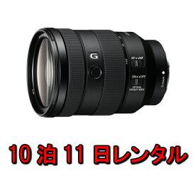 【レンタル】レンズ レンタル カメラレンズ 望遠レンズ ズームレンズ 10泊11日 SONY ソニー FE 24-105mm F4 G OSS Eマウント 35mm フルサイズ対応 SEL24105G 交換レンズ 一眼 手ブレ 補正 プロ向け kamera