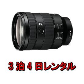 【レンタル】レンズ レンタル カメラレンズ 望遠レンズ ズームレンズ 3泊4日 SONY ソニー FE 24-105mm F4 G OSS Eマウント 35mm フルサイズ対応 SEL24105G 交換レンズ 一眼 手ブレ 補正 プロ向け kamera