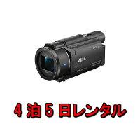 レンタル4泊5日(前日着)ソニーSONYビデオカメラFDR-AX554K